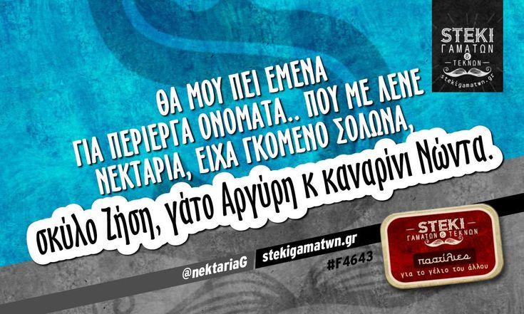 Θα μου πει εμένα για περίεργα ονόματα @nektariaG - http://stekigamatwn.gr/f4643/