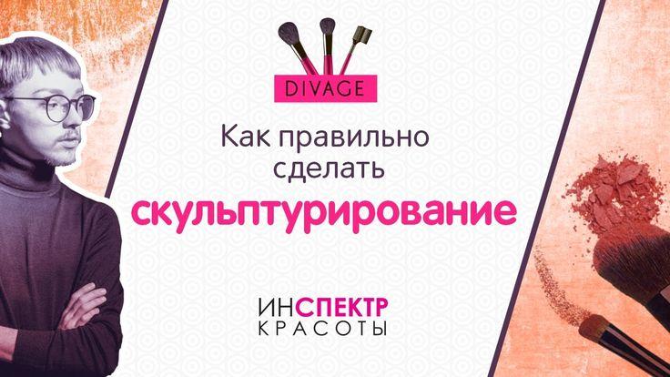 Урок макияжа от визажиста Divage: как правильно сделать скульптурирование
