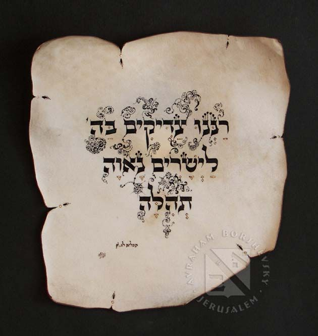 17 best images about hebrew on pinterest menorah Hebrew calligraphy art