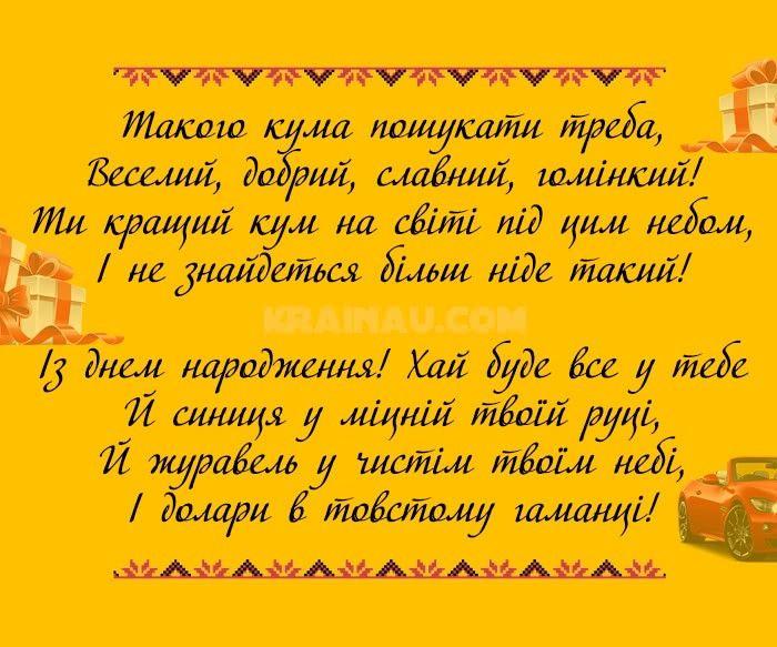 привітання куму з днем народження Holidays And Events Happy Birthday Bithday