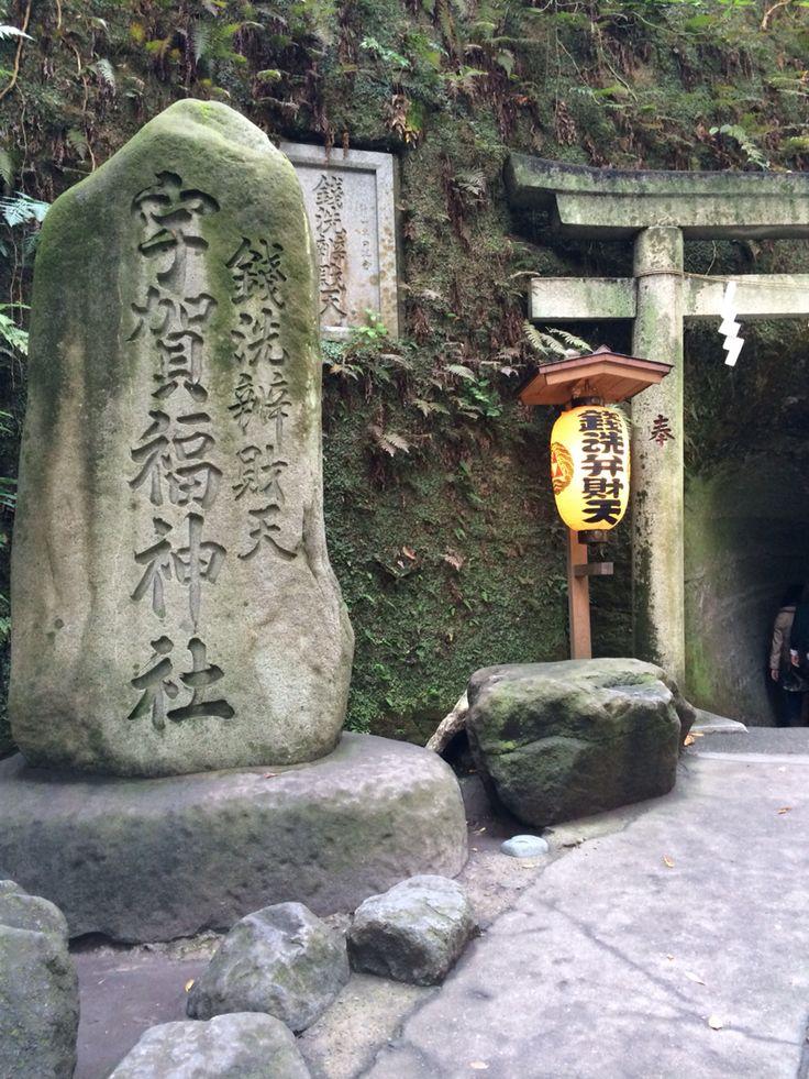 横浜 銭洗弁財天 神社