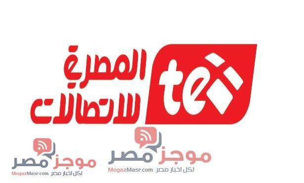 فاتورة التليفون الارضى يناير 2018 الشركة المصرية للاتصالات Invoice Telephone Retail Logos Pinterest Logo Gaming Logos