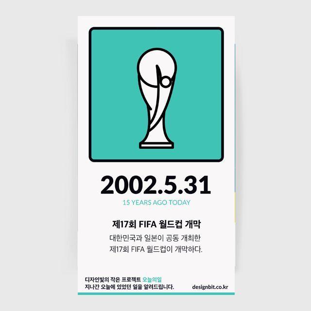 디자인빛의 작은 프로젝트 오늘의 일. 지나간 오늘에 있었던 일을 알려드립니다.  2002년 5월 31일 15년전 오늘, 제17회 FIFA 한일공동개최 월드컵 개막하다.  대한민국 ~ 짝짝짝 ~짝짝~ 대한민국 짝짝짝~~ 짝짝 엄청난 환호성의 2002년을 소개 해볼까합니다 ^^  5얼 31일 이날은 무슨날?? 제17회 한일 공동으로 32개국이 참가한 제17회 FIFA 월드컵이 개최된 날입니다.  개최국 : 한국 / 일본 (사상 최초 공동개최) 기간 : 5월 31일 ~ 6월 30일 최다득점선수 : 호나우두 8골 최우수 선수 : 올리버칸 (최고의 수문장 골키퍼 ^^) 우승 : 브라질(당시 월드컵 5회 우승), 2등 : 독일, 3등 : 터키, 4등 : 한~국~  #디자인빛 #오늘의빛 #오늘의일 #5월31일 #제17회피파월드컵 #피버노바 #4강신화 #붉은악마 #거스히딩크 #한국역사상최고의피파 #design #designbit #fifaworldcup #korea #japan…
