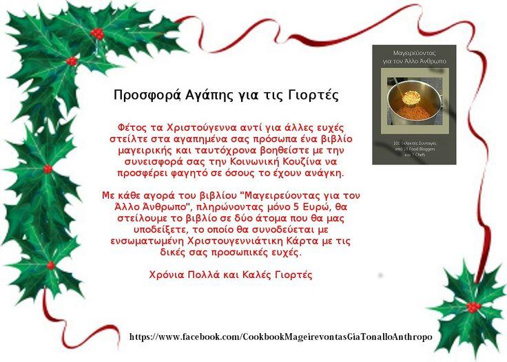 Μια προσφορά αγάπης για τις γιορτές.  Με 5 Ευρώ θα στείλουμε το βιβλίο σε 2 άτομα που θα μας υποδείξετε, με τις προσωπικές σας ευχές.