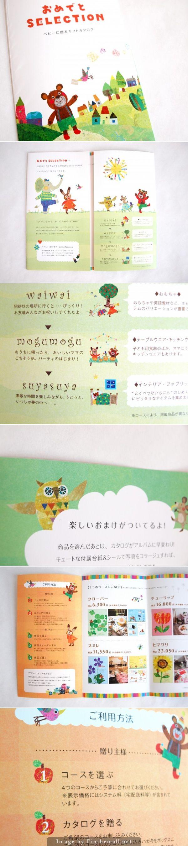 赤ちゃんのギフトカタログ「おめでとうSELECTION」のリーフレット