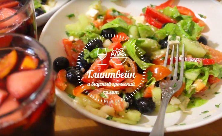 Рецепт глинтвейна и классического греческого салата с заправкой и брынзой. Смотрите видео.  Безумно вкусный и быстрый романтический ужин на двоих. Быстро и просто. Рецепт ужина для Вас и второй половинки. Рецепт глинтвейна с апельсином, яблоками, лимоном, корицей Посмотрев видео вы научитесь готовить изысканный ужин, даже если до этого вы вообще ни разу не готовили.