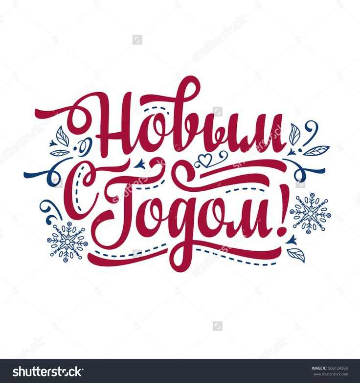 stock-vector-new-year-card-holiday-background-lettering-composition-with-phrase-in-russian-language-warm-506124598.jpg (1500×1600)