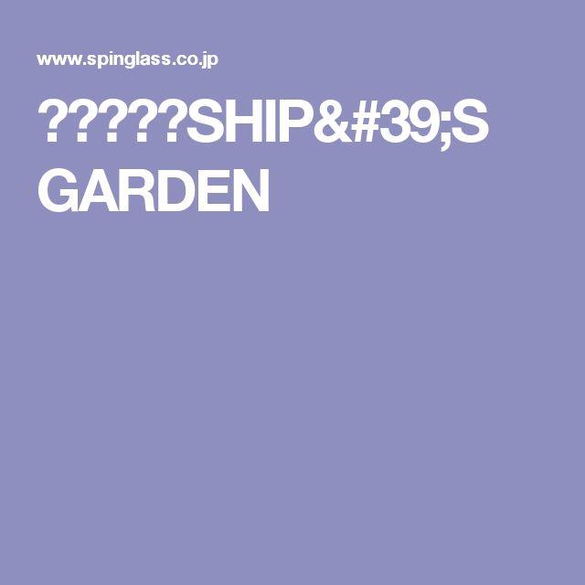 水上公園 SHIP'S GARDEN