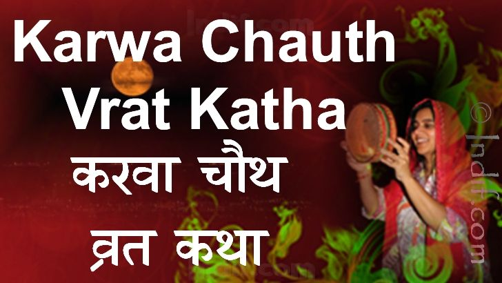 http://www.indif.com/nri/kathas/karwachauth/karwachauth_vrat_katha_1.asp The fast of Karwa Chauth is kept 9 days before Diwali. It falls on the fourth day of the Kartik month by the Hindu calendar (fourth day of the waning moon or the dark fortnight). Karwa Chauth is considered one of the most important fasts observed by the married Hindu women. On this day the women pray for the welfare and long life of their husbands. difficult fast observed by married Hindu women.