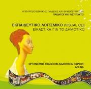 Διαδρομές Στην Τέχνη  11/02/2012 — 1ο Χολαργού | Επεξεργασία    To CD-Visual των Εικαστικών περιλαμβάνει έναν μεγάλο αριθμό εικόνων κυρίως έργων τέχνης, ταξινομημένων σε διάφορες μορφές εικαστικών τεχνών. Βασίζεται στο ισχύον Αναλυτικό Πρόγραμμα Σπουδών και έχει ως σκοπό να προσφέρει στον εκπαιδευτικό ένα πλούσιο ψηφιακό εποπτικό υλικό για τη δημιουργία slides shows, χρήσιμο για το μάθημα των Εικαστικών, αλλά και για κάθε άλλο μάθημα, στο οποίο χρειάζεται ο μαθητής να δει παράλληλα έργα…