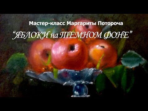 "РИСУЕМ ВМЕСТЕ с Маргаритой Потороча ""Яблоки на темном фоне"" - YouTube"