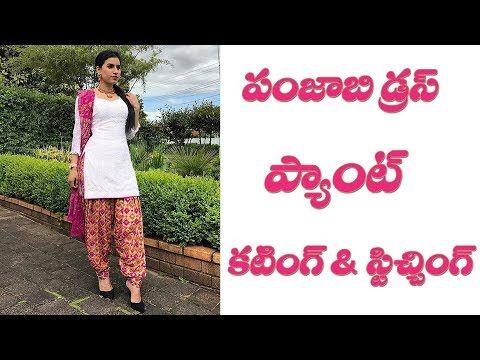 Ladies Punjabi Dress Pant (Salwar) Cutting and Stitching @ Part 165 - YouTube