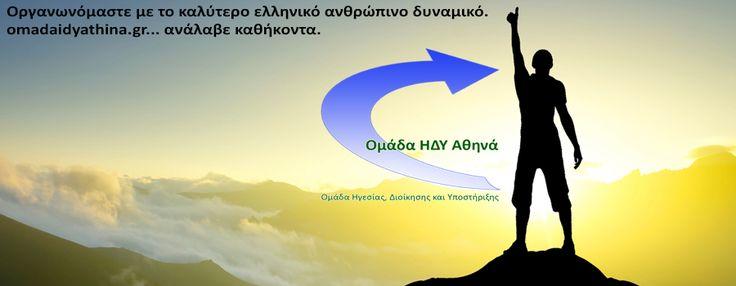Πάρε Μέρος | http://omadaidyathina.gr