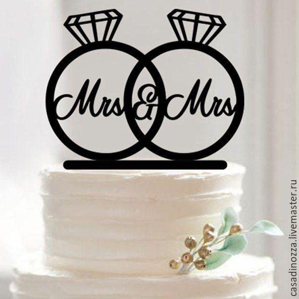 Топпер на торт Кольца - комбинированный, топпер, топпер для торта, свадебны топпер