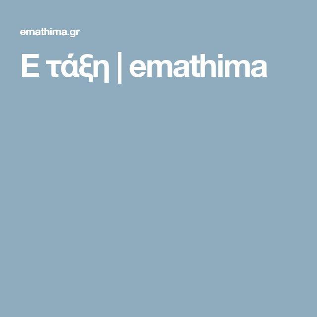 Ε τάξη | emathima