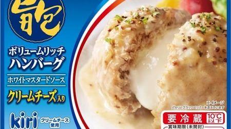 kiriチーズ95使用のクリームチーズ入りハンバーグ--爽やかホワイトマスタードソースと合わせて