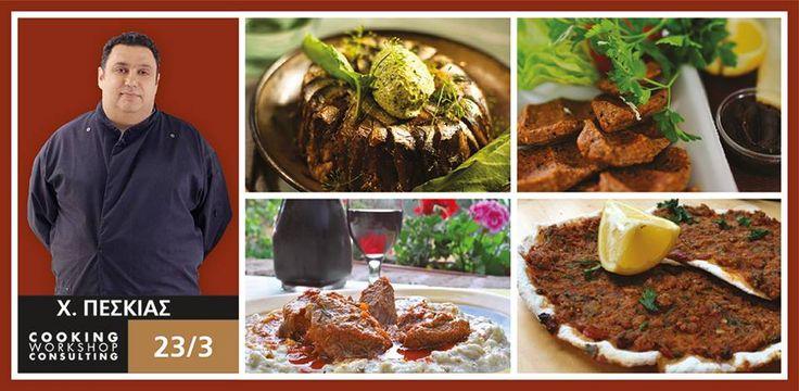 Παρακολουθήστε το σεμινάριο μαγειρικής του chef Χριστόφορου Πέσκια, την Δευτέρα 23 Μαρτίου 2015, με θέμα Πολίτικη Κουζίνα. Σε αυτό το σεμινάριο, ο chef Χριστόφορος Πέσκιας, θα παρουσιάσει: • Χιουνκιάρ μπεγιεντί • Λαχαμτζούν • Χαμσί πιλάφ • Chee kufta • Μελιτζάνες και κολοκυθάκια με κρούστα από σουσάμι και ζατάρ γιαουρτλού