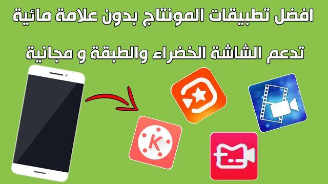 أفضل تطبيقات المونتاج للهاتف بدون علامة مائية اخر اصدار ومجانا Video Editing Apps Editing Apps Video Editing