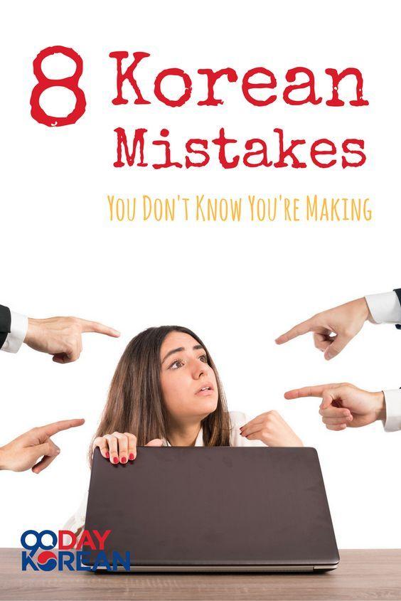 8 #Korean Mistakes You Don't Know You're Making  #StudyKorean #LearnKorean #DifficultKorean #90DayKorean