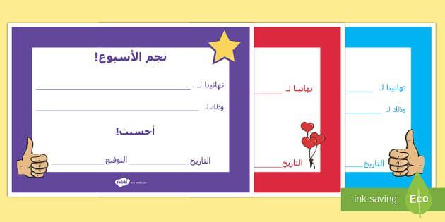 Pin By Alaa Mohammad Dahdal On Activites Teaching Resources Teaching Resources