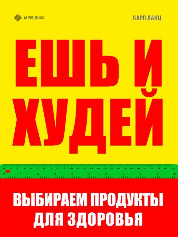 бесплатно читать книгу Ешь и худей. Выбираем продукты для здоровья автора Карл Ланц