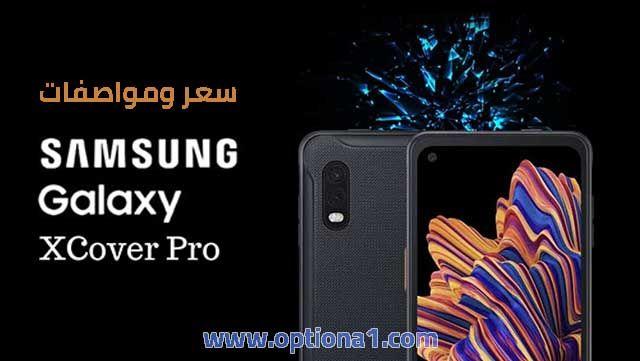 صور ومواصفات هاتف جلاكسي اكس كفر برو Galaxy Xcover Pro Galaxy Samsung Galaxy Iphone