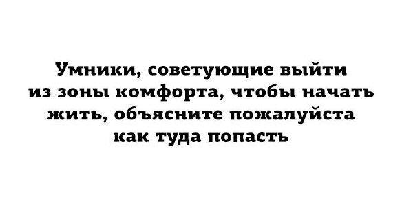 Умники и зона комфорта)))