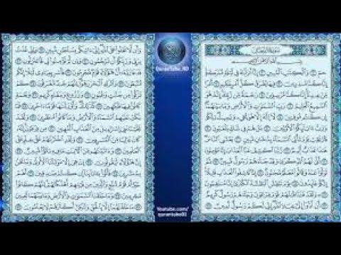 Holy Quran سورة الدخان تجويد وترتيل محمود خليل الحصرىmahmud Top Videos Youtube Videos Watch Video