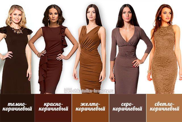 оттенки коричневого цвета одежде