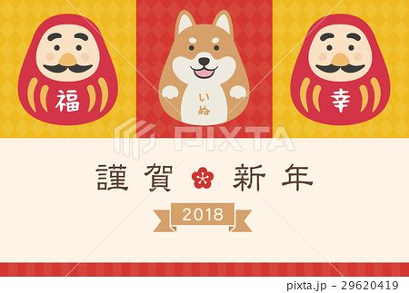 新年賀卡 賀年片 狗年