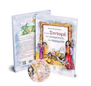 Ένα βιβλίο-CD με τραγούδια και παραμύθια που διδάσκουν γραμματική! Για Α΄, Β΄ και Γ΄ δημοτικού