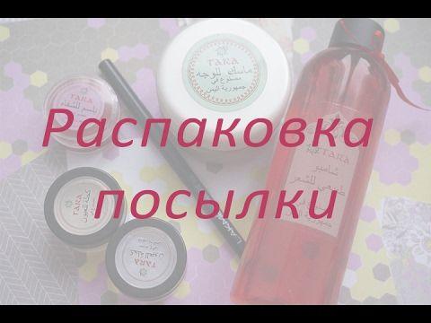 Распаковка посылки  с сайта kajal.ru