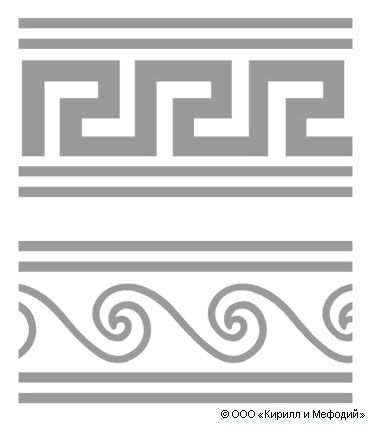Меандр (орнамент) — Мегаэнциклопедия Кирилла и Мефодия — медиаобъект