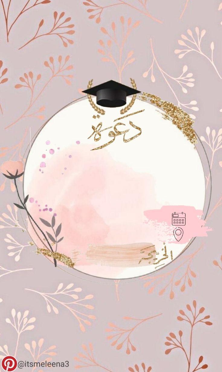 تصميم ثيم دعوة تخرج اطار وردي تصاميم خليفات خلفية Pink Background Images Floral Poster Silhouette Painting