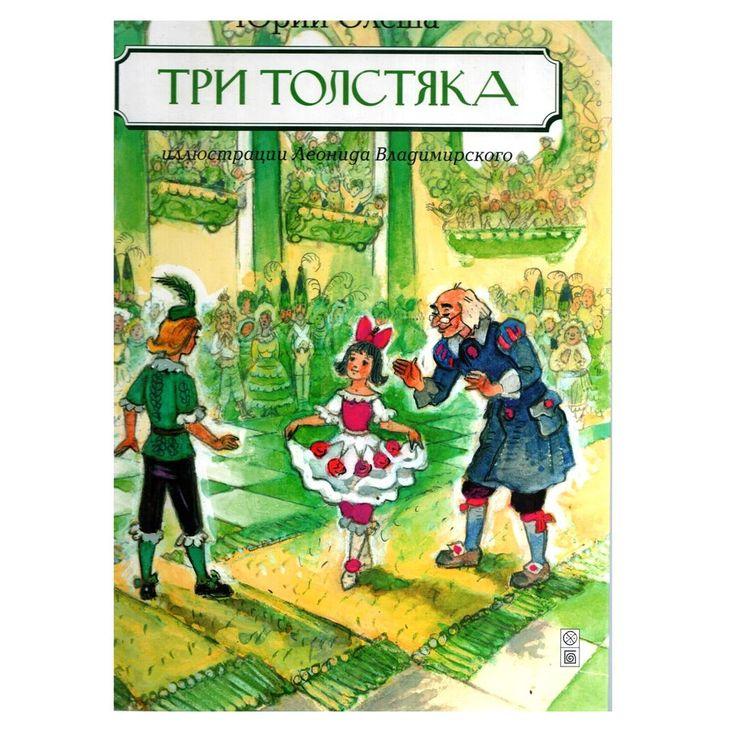 Мы читали роман-сказку Юрия Олеши «Три толстяка». И хоть, честно признаться, я ее не очень люблю, но герои сказки моего сына покорили. Конечно, сыграли свою роль иллюстрации А. Владимирского. Рыжебородый широкоплечий Просперо покорил и меня😍. И оформление книги издательства «Петроглиф», по-моему, прекрасное.😊  http://www.labirint.ru/books/456788/?p=21234  Книга шикарная, сама сказка всем известна, не буду про нее рассказывать много. А вот очень увлекательной историей ее написания…