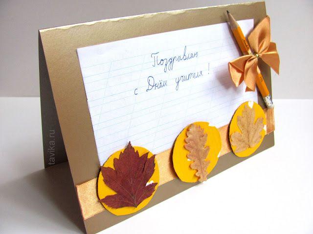 Презентация изготовление поздравительной открытки ко дню учителя, коллектив