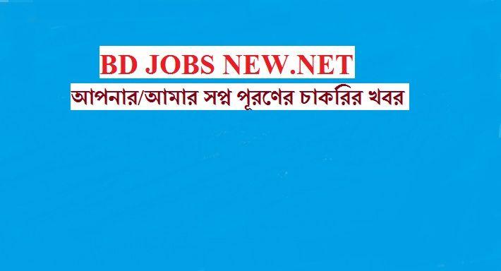 Health Ministry govt Job Circular 2017www.mohfw.gov.bd