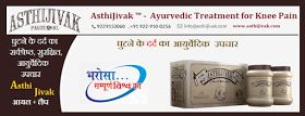 Asthijivak is one of the best knee pain relief solutions prepared using ayurvedic protocols and under the guidance of renowned ayurvedic experts. Endorsed by Annu Kapoor, it has become a global formula to eliminate all kinds of acute and chronic knee disorders. This ayurvedic treatment is extremely helpful for boosting joint lubrication, calcifying bone damage & strengthening musculature as a whole.