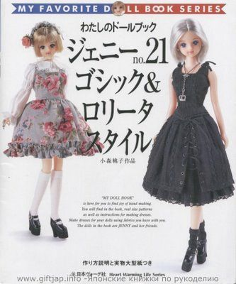 Free Copy of Book - My Favorite Doll Book Series No. 21
