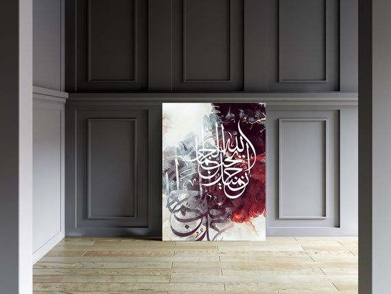 Allah Is Beautiful And Loves Beauty Abstract Islamic Calligraphy Islamic Wall Art Canvas Print Modern Islamic Wall Art Modern Islamic In 2021 Islamic Wall Art Calligraphy Wall Art Islamic Calligraphy