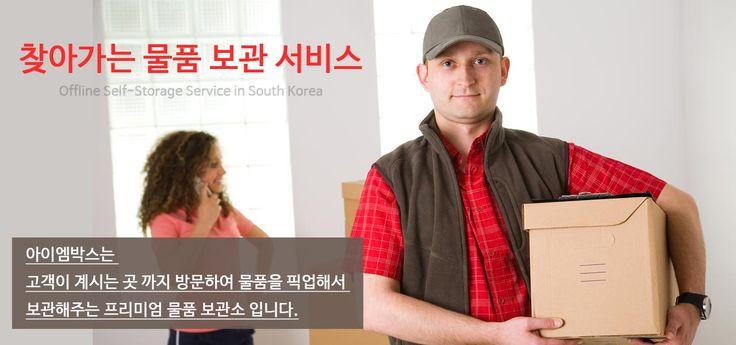 찾아가는 물품보관 서비스. 이사나 사무실 이전 등의 기간에 물품을 보관할 수 있다. 8월에 짐을 빼는 졸업생 등에게도 유용한 서비스가 될 듯. http://iambox.co.kr