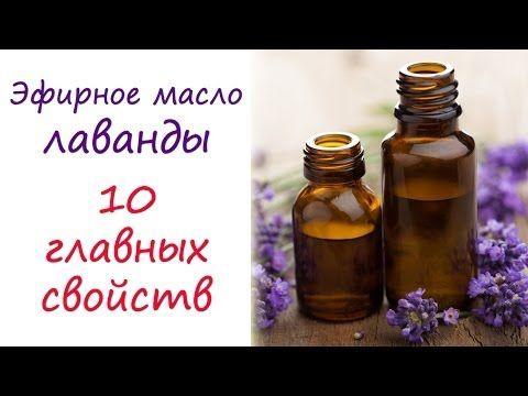 Эфирное масло лаванды свойства и применение.   Блог Алёны Кравченко