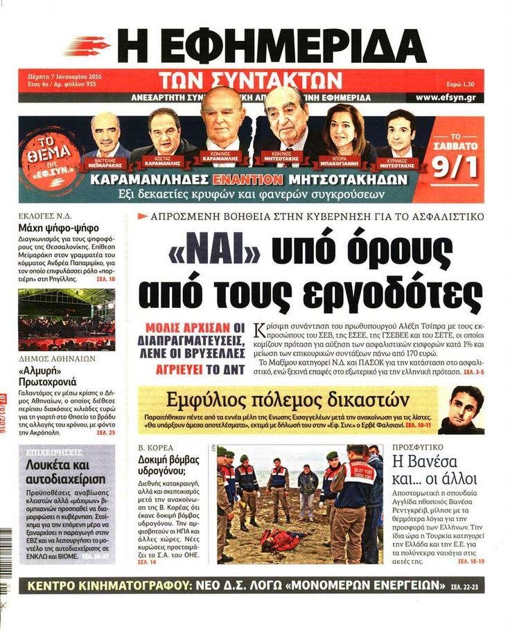 Εφημερίδα Η ΕΦΗΜΕΡΙΔΑ ΤΩΝ ΣΥΝΤΑΚΤΩΝ - Πέμπτη, 07 Ιανουαρίου 2016