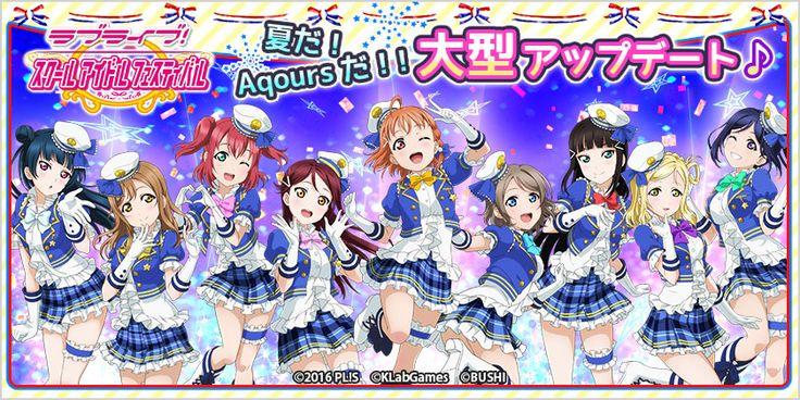 「ラブライブ!スクールアイドルフェスティバル」ついに大型アップデート!