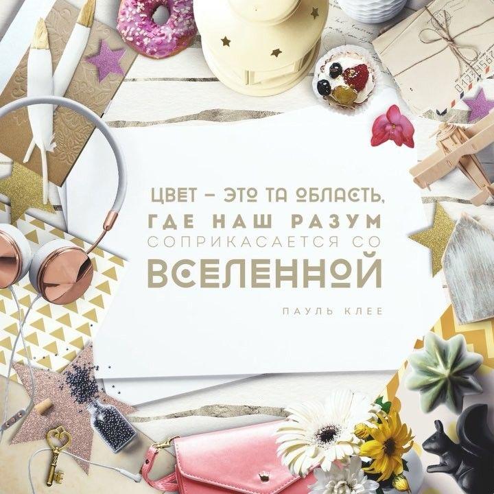 Цвет - это область, где наш разум соприкасается со вселенной  quotes, цитаты, love and life, motivational, цитаты об отношениях, любви и жизни, фразы и мысли, мотивация, цитаты на русском