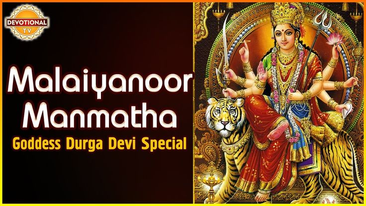 Durga Devi Popular Tamil Bhajans. Listen to Malaiyanoor Manmatha Devotional Song on Devotional TV. Durga is pure Shakti, having manifested herself within the gods so that she may fulfil the tasks of the universe through them.   Her form and formless, is the root cause of creation, preservation and annihilation. According to legend, Durga (Parvati) Manifested herself for the slaying of the buffalo demon Mahisasura from Brahma, Vishnu, Shiva, and the lesser gods, who were otherwise powerless…