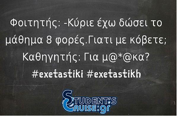 Τα μαρτύρια της εξεταστικής τα ξέρουμε εμείς εδώ στο studentscruise.gr #quotes #exetastiki #exetastikh #students #greek #greece  #studentscruise #greekquote #greekquotes #quotegr #quotesgr studentscruise.gr