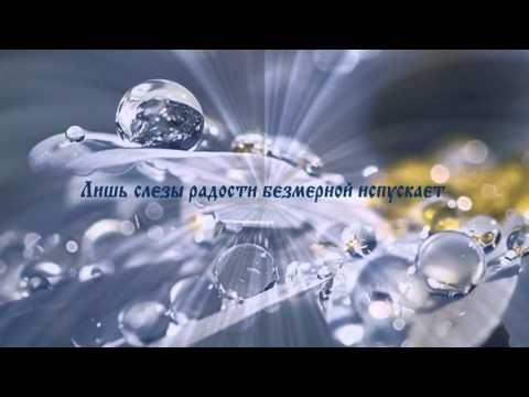 Блаженное  прикосновение благого Бога — православные стихи