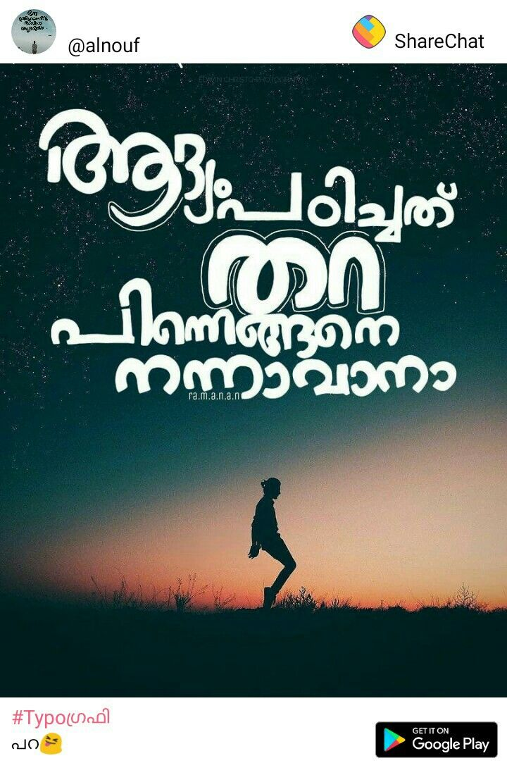 Aaanu Sthiram Ppd Malayalam Quotes Quotes Friendship Quotes