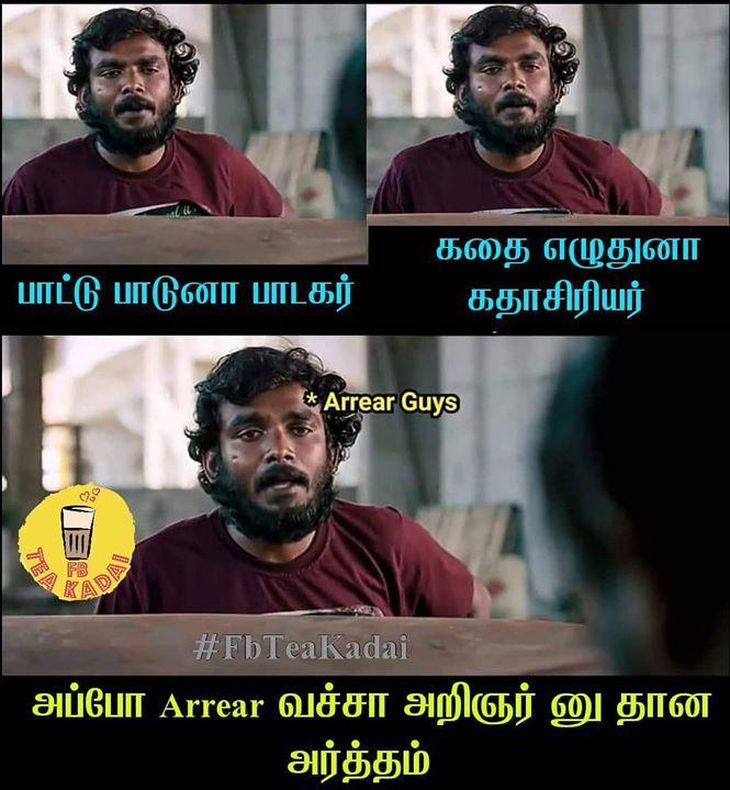 Athana Fbteakadai Comedy Memes Tamil Comedy Memes Comedy Quotes